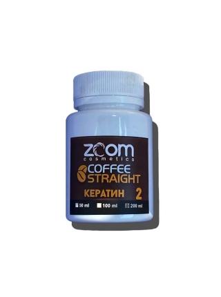 Кератин для волос ZOOM Coffee Straight (шаг 2)